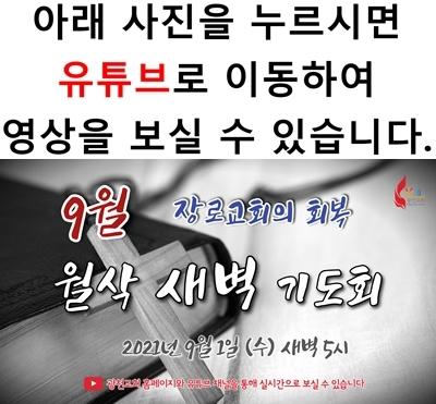 21.09.01 9월 월삭 새벽 기도회(홈페이지 게시글용).jpg