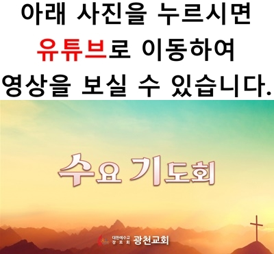 게시글 수요 기도회.jpg